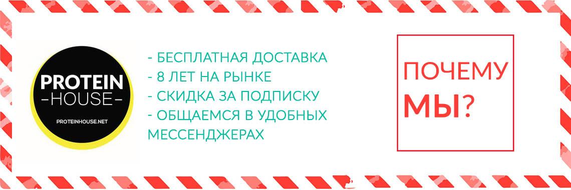 03a807becf90 Спортивное питание Харьков. ПротеинХаус