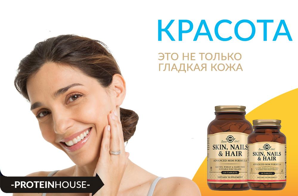 Купить Solgar Skin, Nails Hair & Advanced MSM Formula