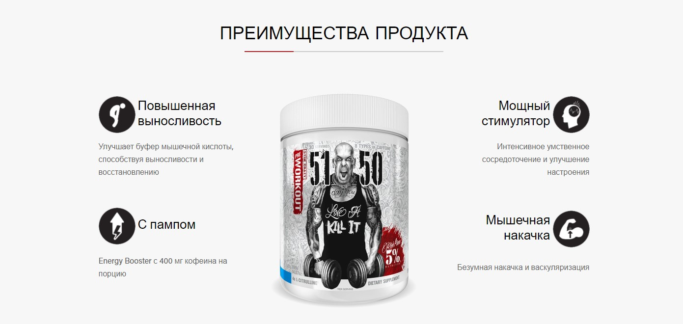 5150 High Stimulant Pre-Workout