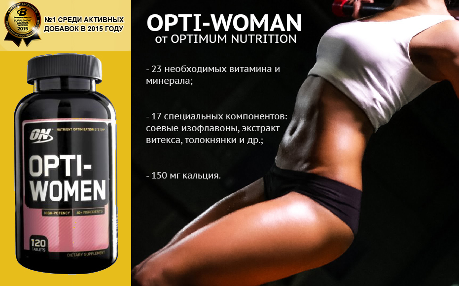 оптивумен для женщин