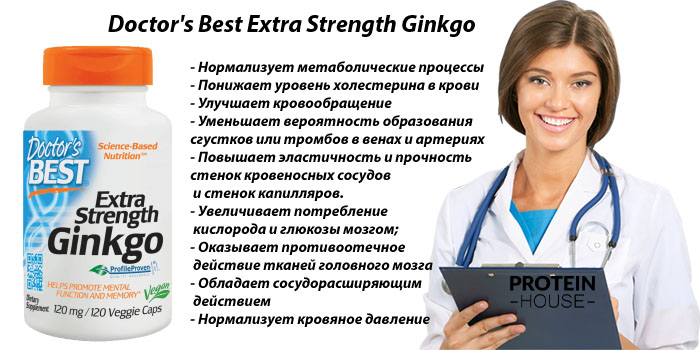 Doctor's Best Extra Strength Ginkgo 120 mg 120 капсул